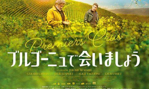 cinema_premierecrus-ブルゴーニュで会いましょう